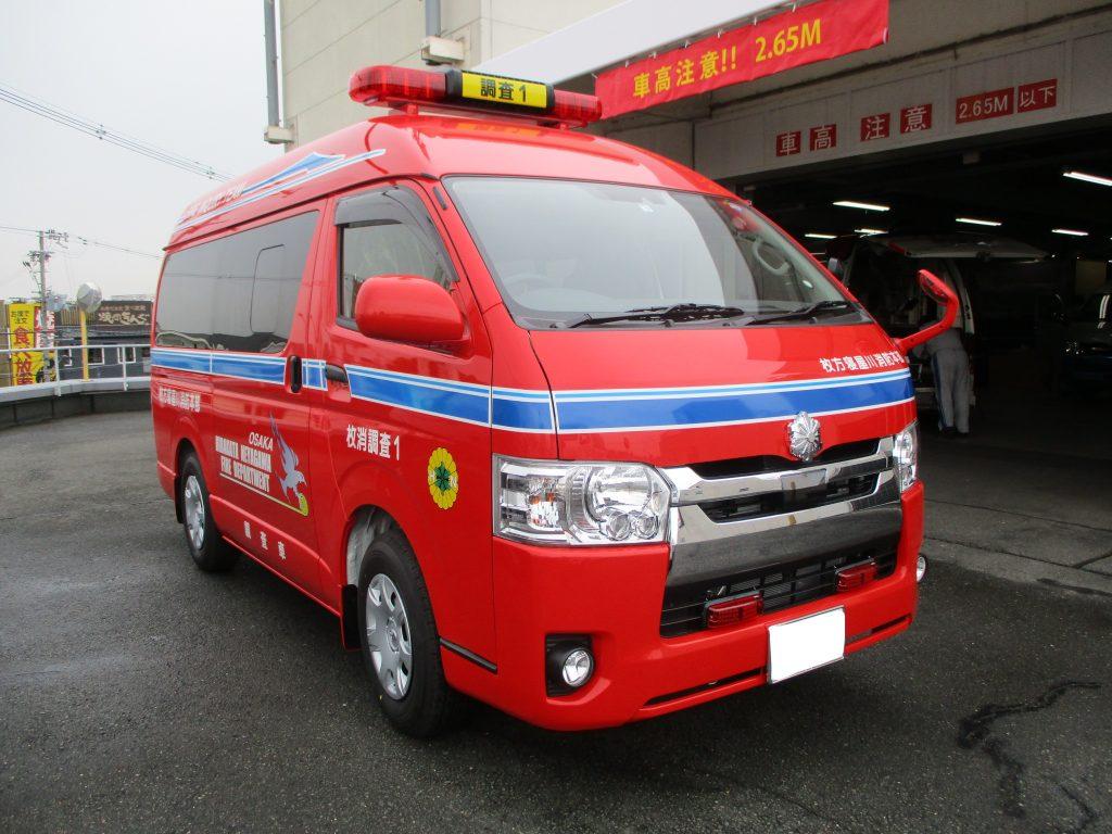 消防調査車